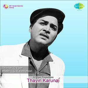 Thayin Manikodi Songs Download Thayin Manikodi Songs Mp3 Free Online Movie Songs Hungama