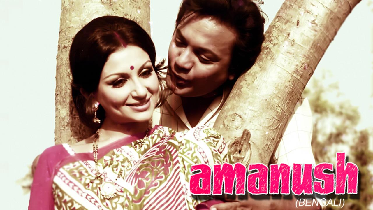 Amanush (Bengali)