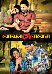 bojhena se bojhena full movie online watch free