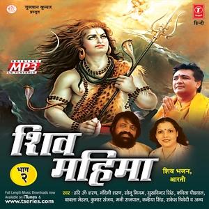 Shiv Mahima Songs Download Shiv Mahima Songs Mp3 Free Online Movie Songs Hungama