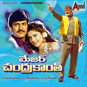 Neekavalasindhi Naa Song | Neekavalasindhi Naa MP3 Download |  Neekavalasindhi Naa Free Online | Major Chandrakanth (Telugu) Songs (1993)  – Hungama