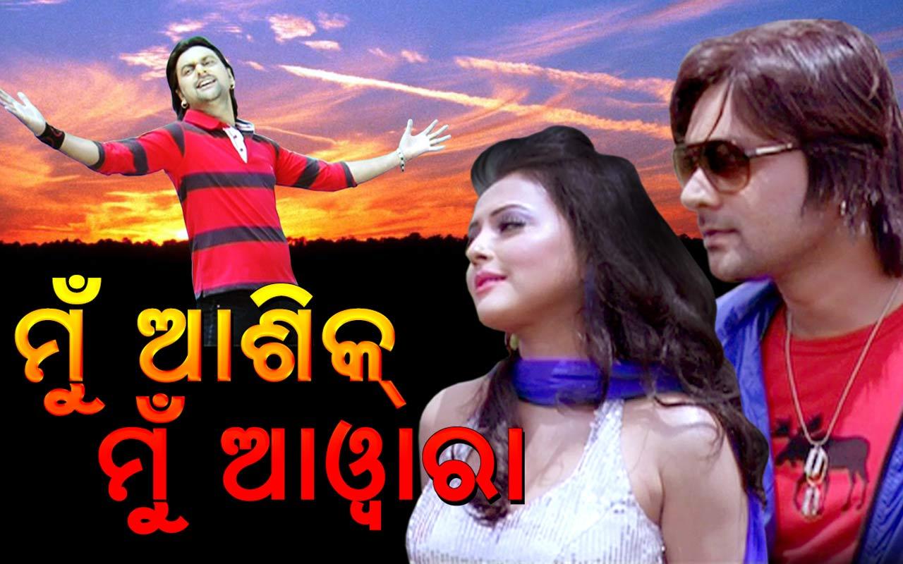 Mu Ashiq Mu Awara