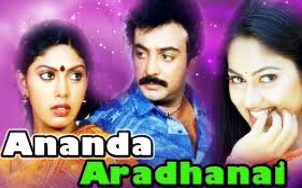 Ananda Aradhanai