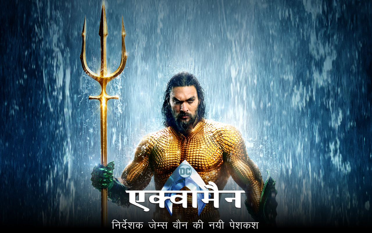 Aquaman (Hindi)