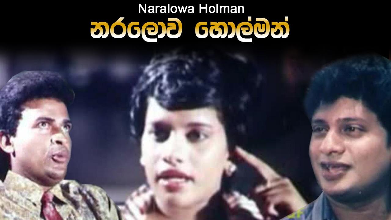 Naralowa Holman