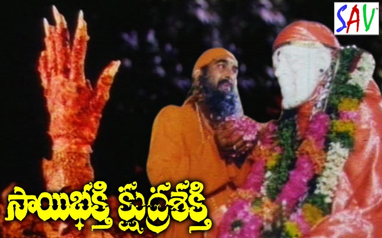 Sai Bhakthi Shudra Shakti