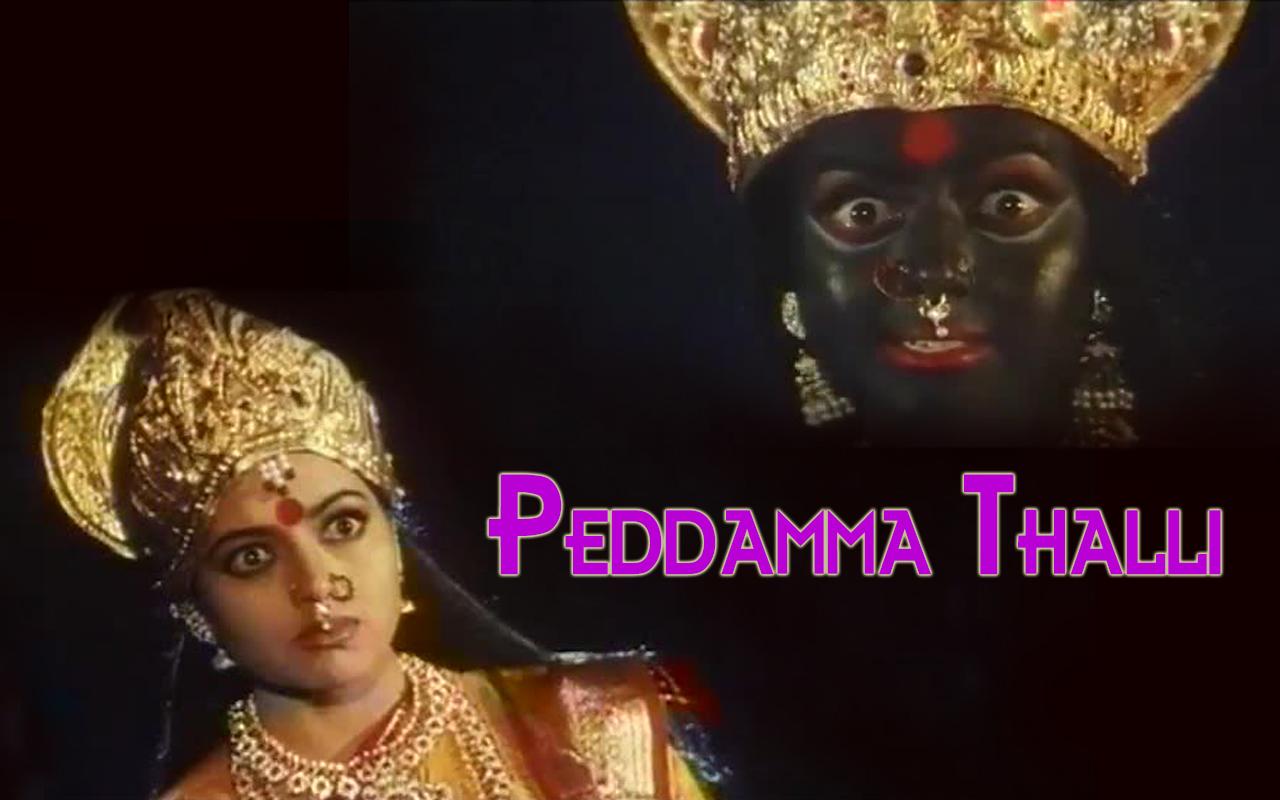 Peddamma Thalli