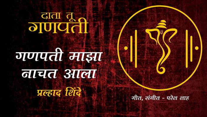 Ganpati Majha Nachat Aala Pseudo Video