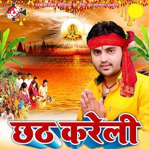 Chhath Puja Geet Songs Download Chhath Puja Geet Songs Mp3 Free Online Movie Songs Hungama