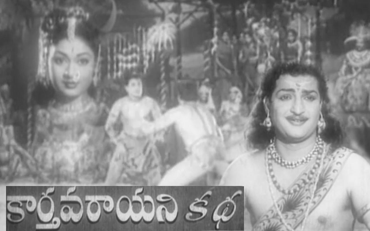 Karthava Rayuni Katha