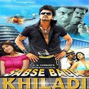 Sabse Bada Khiladi 2004 Songs Download Sabse Bada Khiladi 2004 Songs Mp3 Free Online Movie Songs Hungama