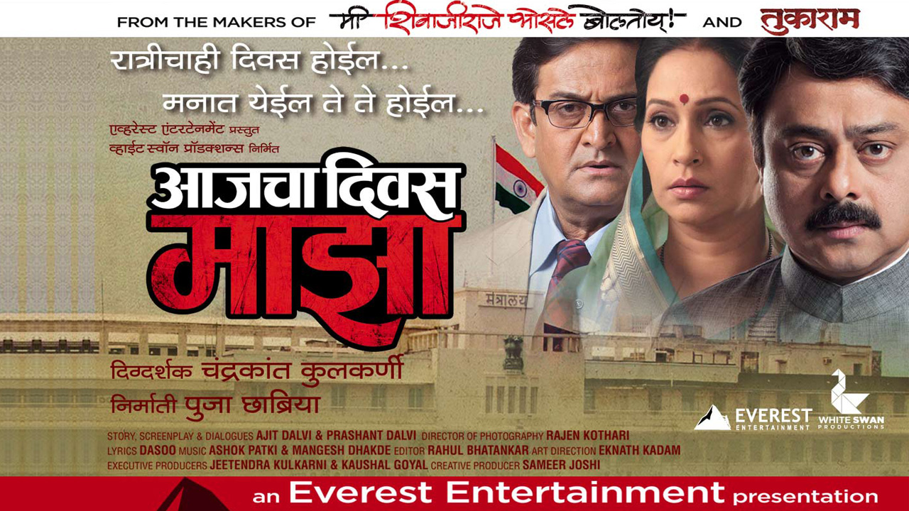 Aajcha Divas Majha