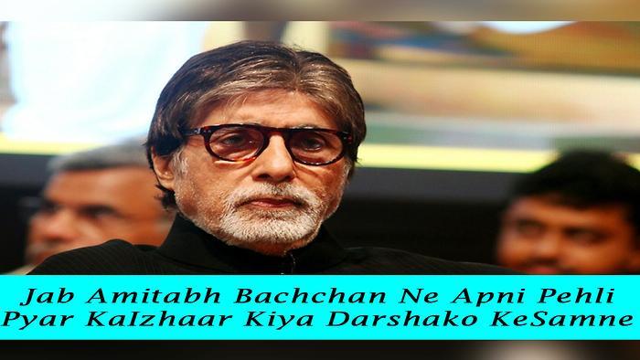 Jab Amitabh Bachchan Ne Apni Pehli Pyar Ka Izhaar Kiya Darshako Ke Samne