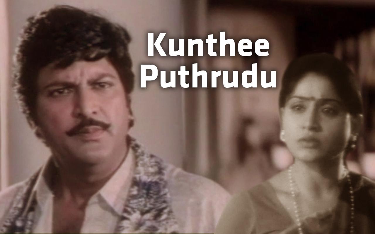 Kunthee Puthrudu