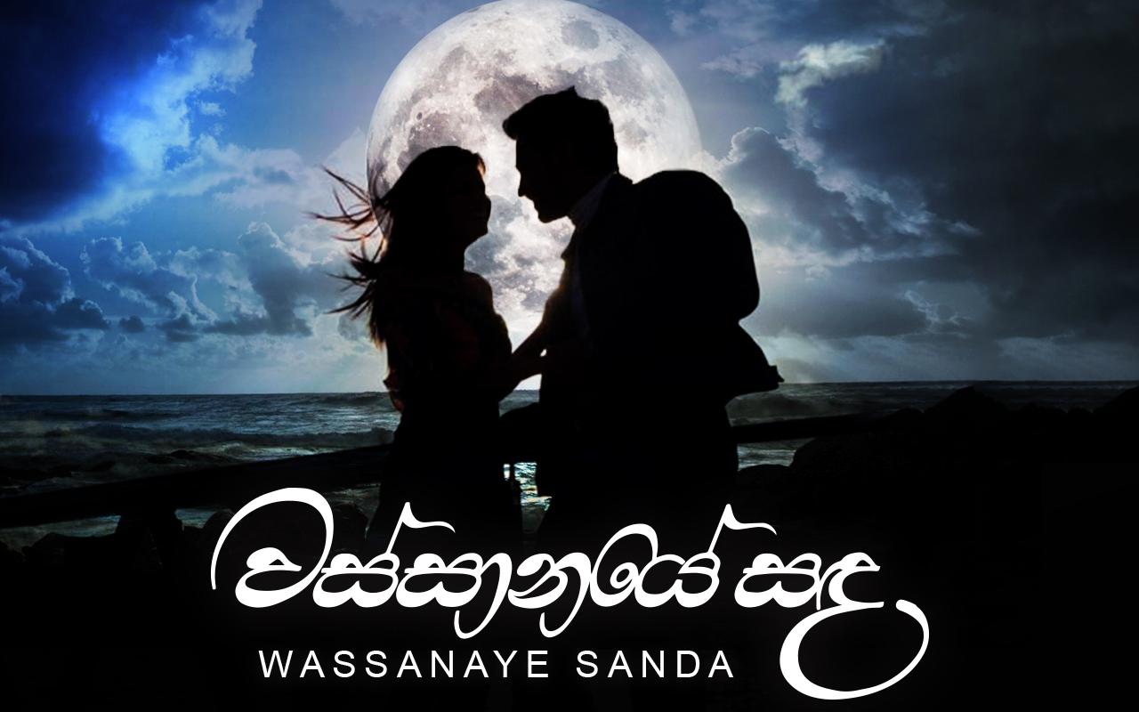 Wassanaye Sanda