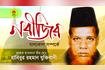 Nobijer Ballokal | নবীজির বাল্যকাল | Bangla Waz Mahfil