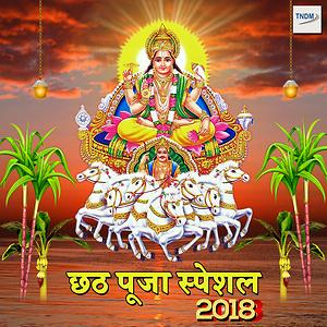 Chhath Puja Special 2018 Songs Download Chhath Puja Special 2018 Songs Mp3 Free Online Movie Songs Hungama