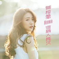 Last Forever Interlude From Tv Drama Life On The Line Songs Last Forever Interlude From Tv Drama Life On The Line Mp3 Songs Free Online By Hana Kuk Hungama