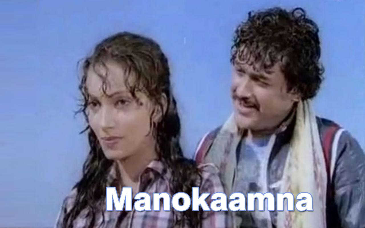 Manokaamnaa