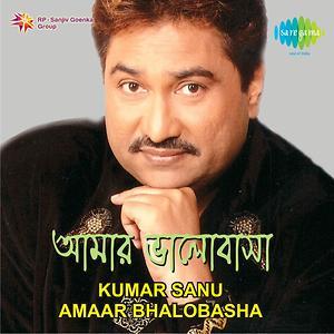 Kumar Sanu Amaar Bhalobasha Songs Download Kumar Sanu Amaar