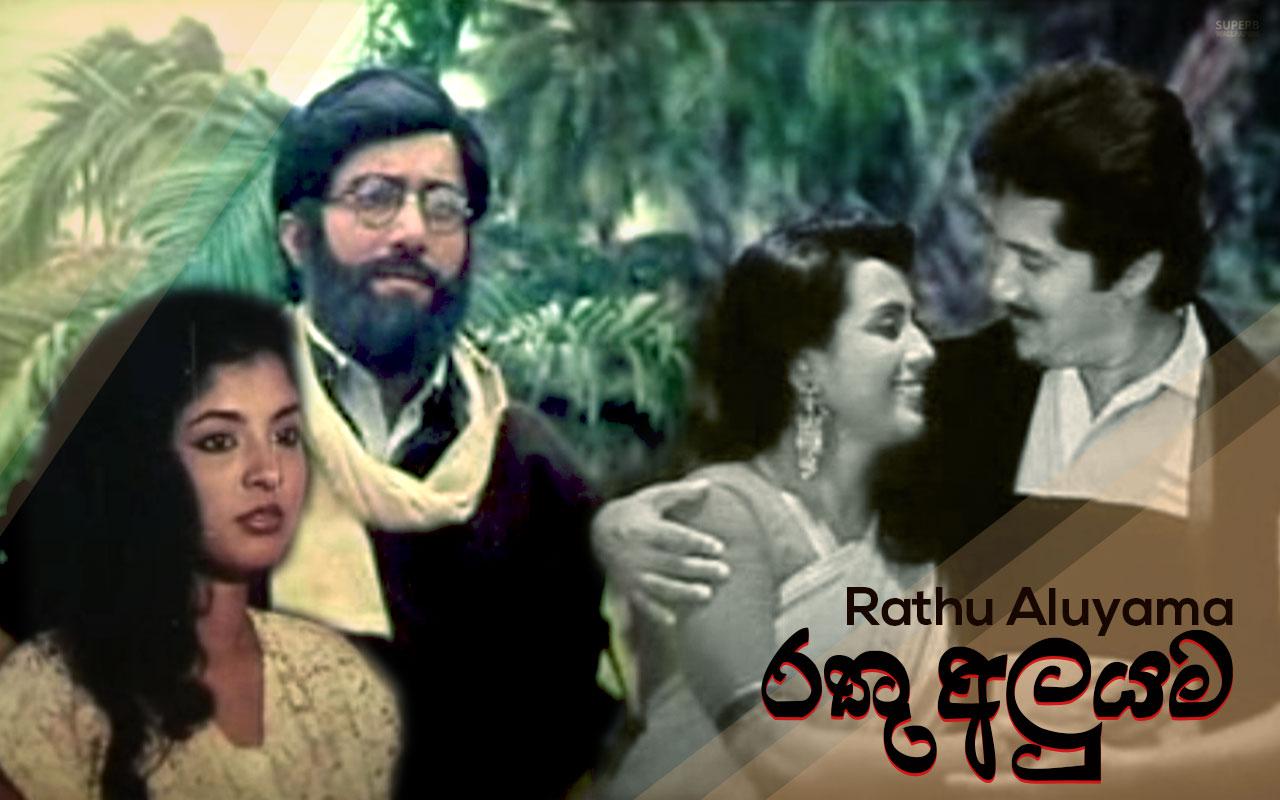 Rathu Aluyama