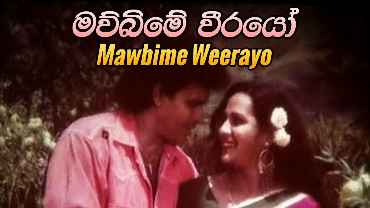 Mawbime Weerayo