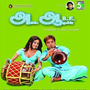 anbe aaruyire album song download mp3 free download