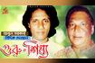 Guru Shissho | গুরু শিষ্য | Bangla Pala Gaan | Music Audio