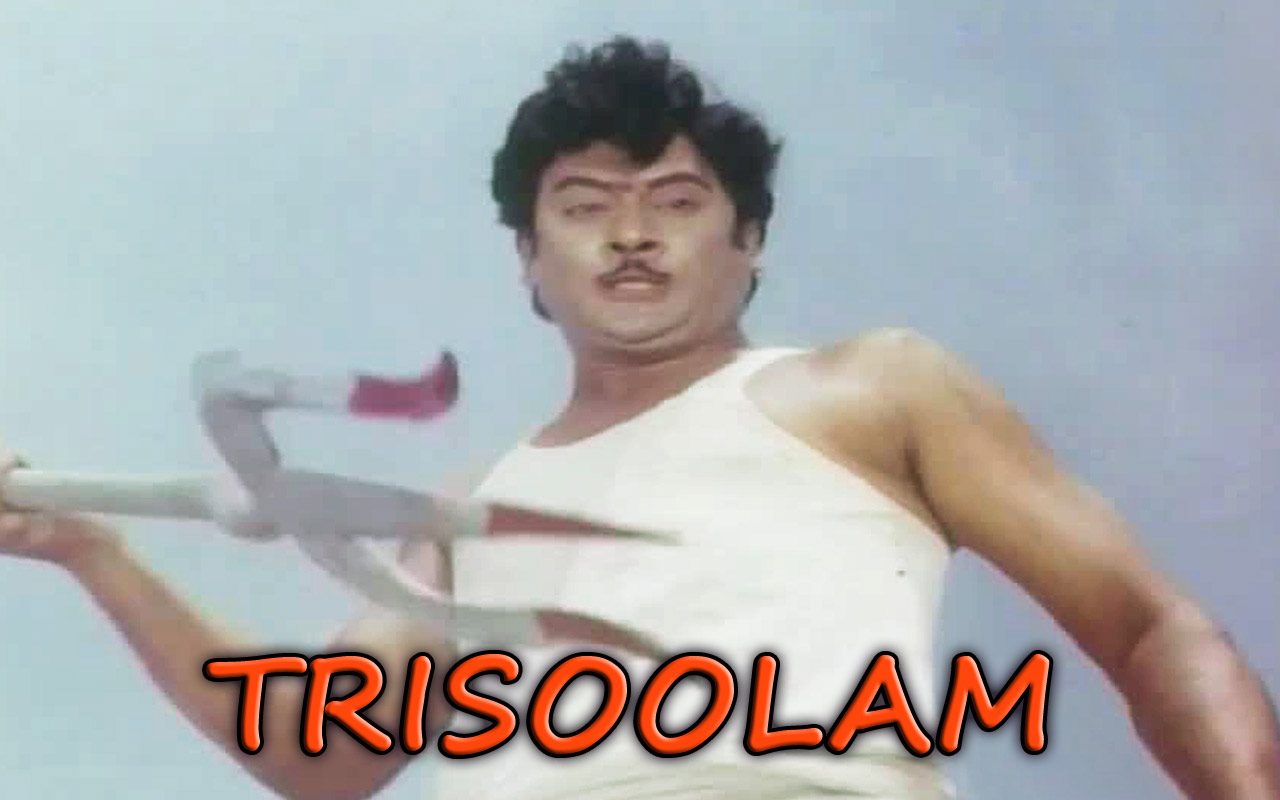 Trishulam