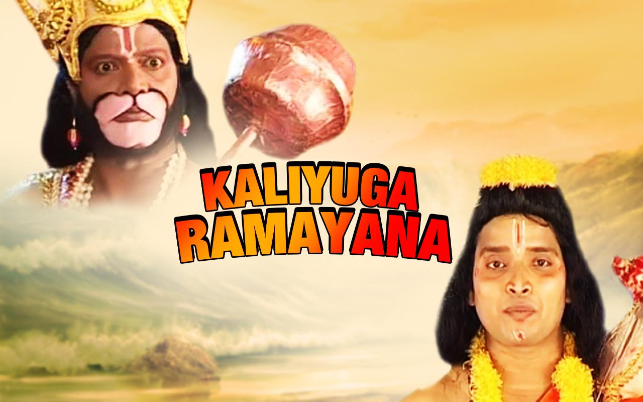 Kaliyuga Ramayana