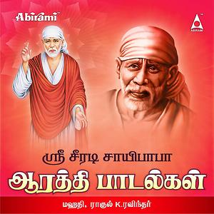 Sri Shirdi Saibaba Aarathi Padalgal Songs Download Sri Shirdi Saibaba Aarathi Padalgal Songs Mp3 Free Online Movie Songs Hungama