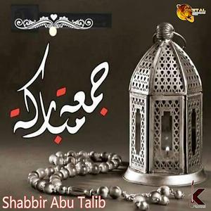Jumma Mubarak Songs Download Jumma Mubarak Songs Mp3 Free Online