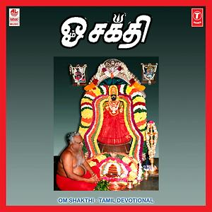 Om Shakthi Tamil Songs Download Om Shakthi Tamil Songs Mp3 Free Online Movie Songs Hungama