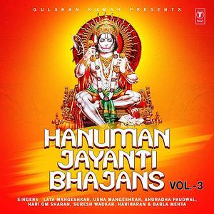Sankat Mochan Hanuman Ashtak Song Sankat Mochan Hanuman Ashtak Mp3 Download Sankat Mochan Hanuman Ashtak Free Online Hanuman Jayanti Bhajans Songs 1996 Hungama