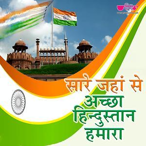 Sare Jahan Se Achha Hindustan Hamara Songs Download Sare Jahan Se Achha Hindustan Hamara Songs Mp3 Free Online Movie Songs Hungama