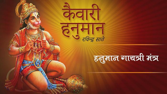 Hanuman Gayatri Mantra Pseudo Video