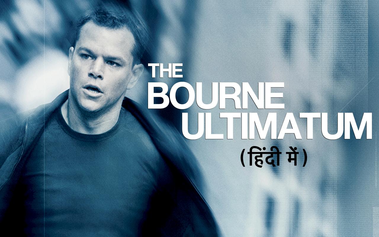 The Bourne Ultimatum - Hindi