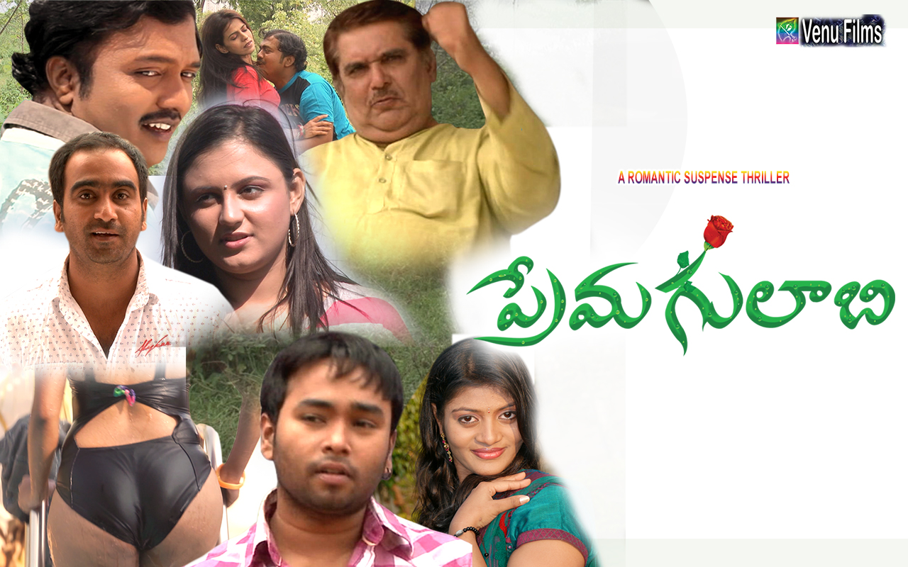 Prema Gulabi (2021) Telugu HD Movie