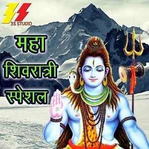 Maha Shivratri Special Songs Download Maha Shivratri Special Songs Mp3 Free Online Movie Songs Hungama