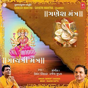 Om Gan Ganpataye Namo Namah Ganesh Mantra 108 Times Song Om Gan Ganpataye Namo Namah Ganesh Mantra 108 Times Mp3 Download Om Gan Ganpataye Namo Namah Ganesh