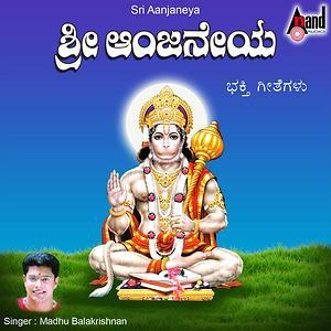 Sri Anjaneya Kannada Songs Download Sri Anjaneya Kannada Songs Mp3 Free Online Movie Songs Hungama