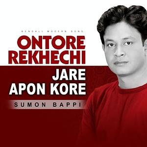 Ontore Rekhechi Jare Apon Kore Songs Download Ontore Rekhechi Jare Apon Kore Songs Mp3 Free Online Movie Songs Hungama In november 2014, epon had approximately 40 million deployed ports and ranks first in deployments.8. ontore rekhechi jare apon kore songs