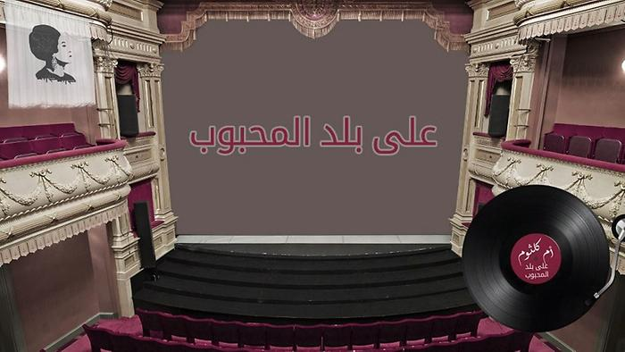 Ala Balad El Mahboub Lyric Video
