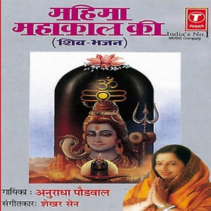 anuradha paudwal rudrashtakam mp3 free download