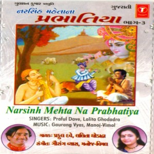 narsinh mehta prabhatiya in gujarati mp3 free download