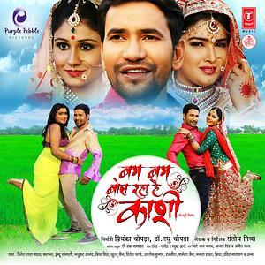 Bam Bam Bol Raha Hai Kashi Songs Download Bam Bam Bol Raha Hai Kashi Songs Mp3 Free Online Movie Songs Hungama