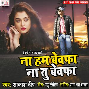 na hum bewafa hai song mp3 free download