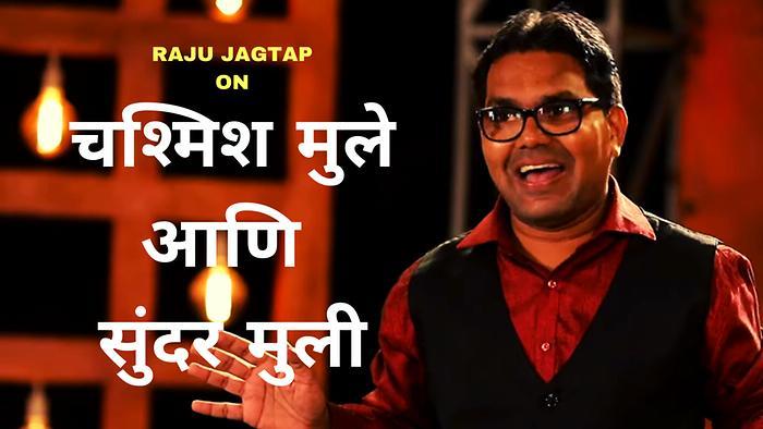 Chashmish Mule aani Sundar Muli    Standup Comedy By Raju Jagtap