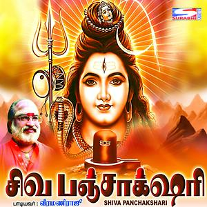 shiva panchakshari telugu mp3 free download
