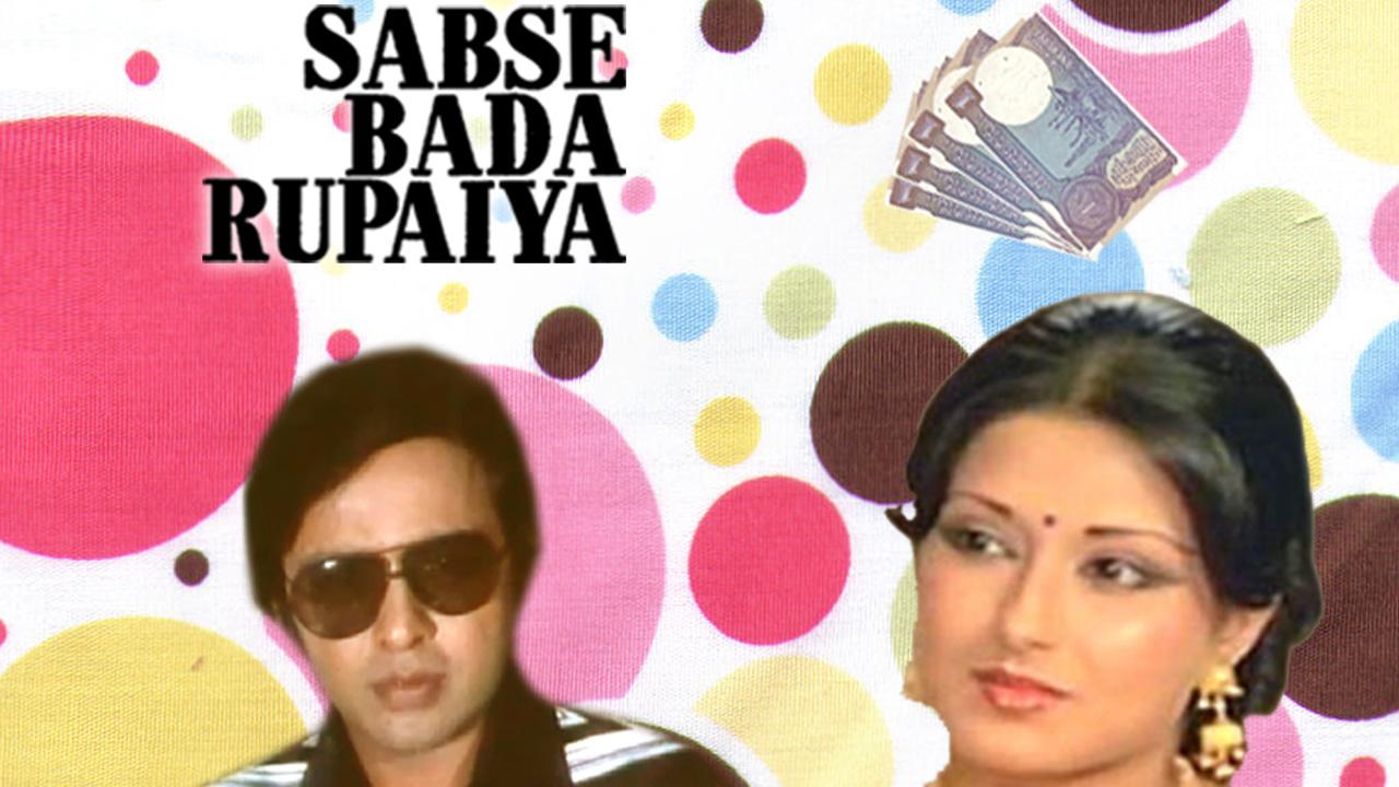 Sabse Bada Rupaiya